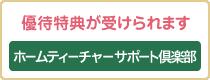 ホームティーチャー サポート倶楽部