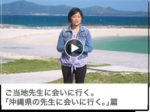 ご当地先生に会いに行く。「沖縄県の先生に会いに行く。」篇