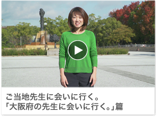 ご当地先生に会いに行く。「大阪府の先生に会いに行く。」篇