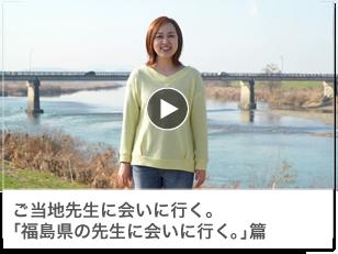 ご当地先生に会いに行く。「福島県の先生に会いに行く。」篇